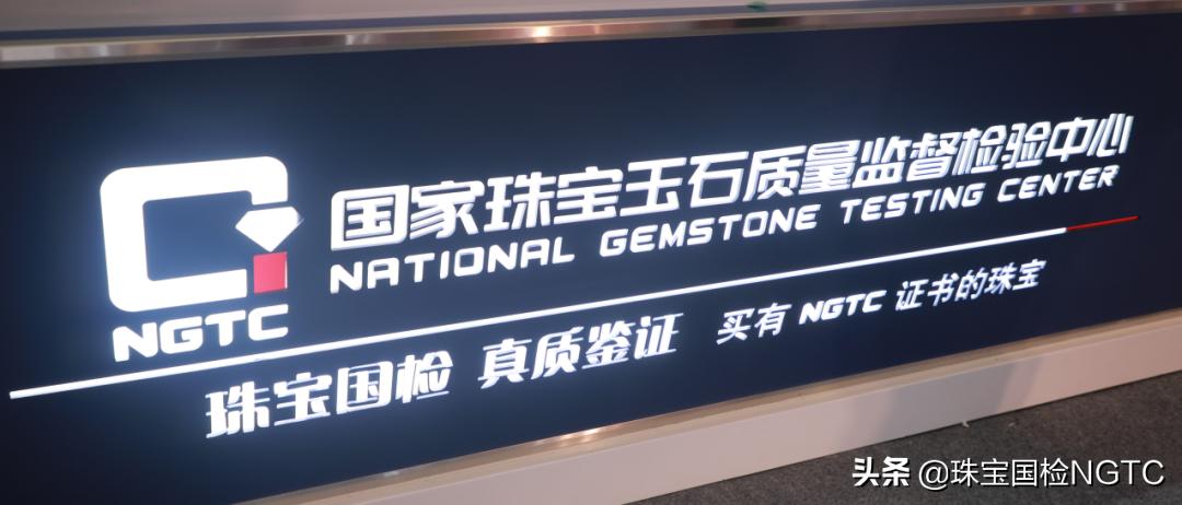 先检测 后购买——2020中国国际珠宝展珠宝国检(NGTC)检测免费咨询展位持续迎来人潮高峰