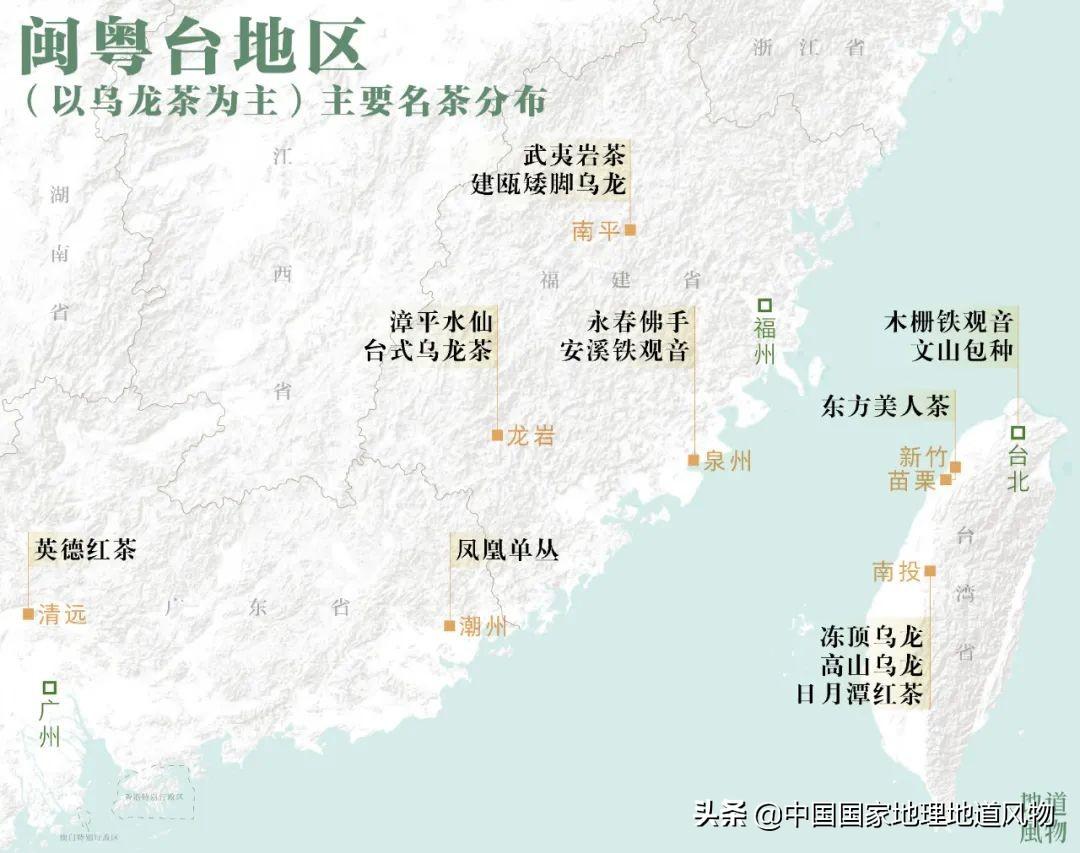 中国好茶地图