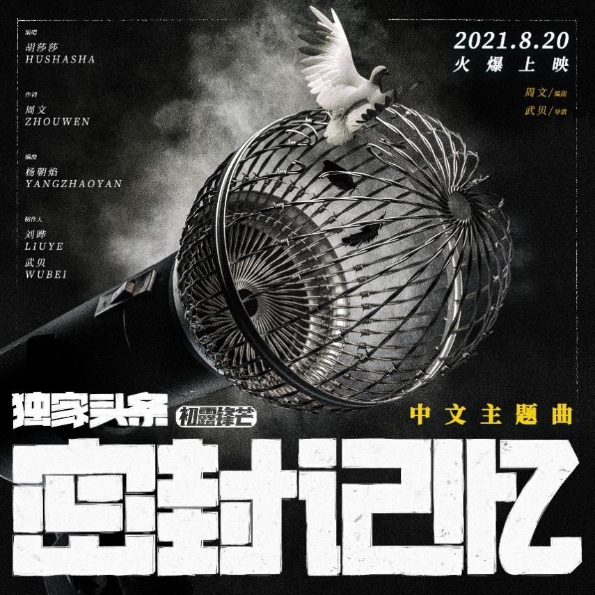 """""""密封记忆""""揭开头条谜底,《独家头条》发布中文主题曲"""