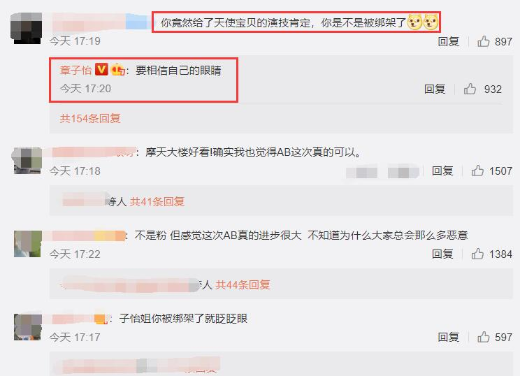 """章子怡首次夸赞杨颖演技,网友吐槽是否被""""绑架"""",本尊霸气回应"""