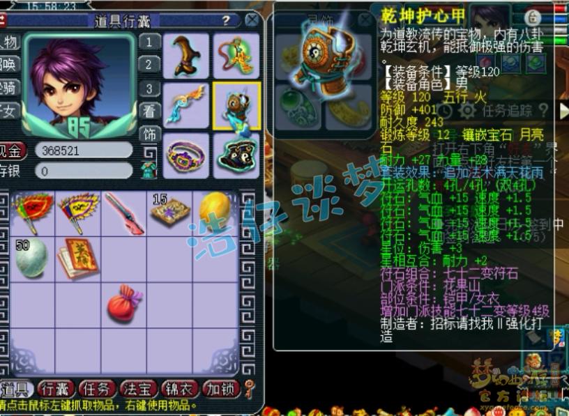 梦幻西游:13万买129花果山,带两把高伤神器,趣赢游戏,物理系任意转