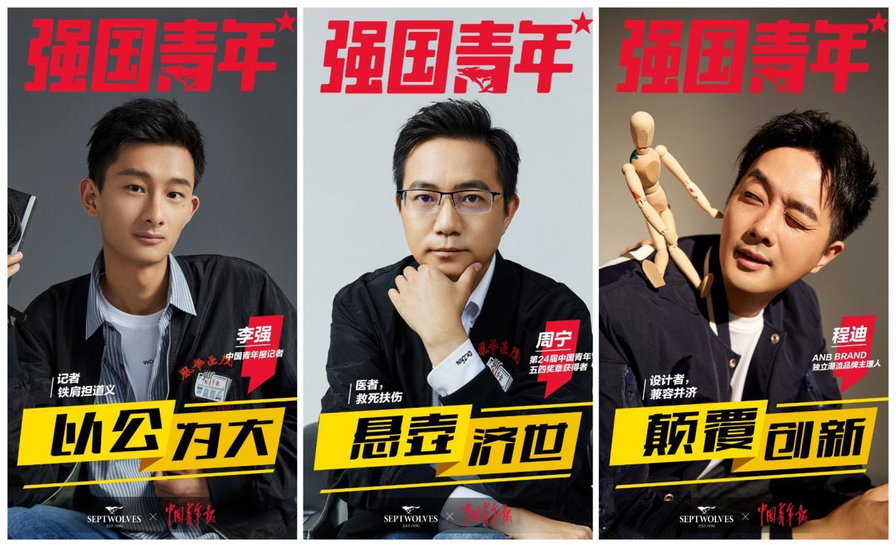 七匹狼X中国青年报:聚焦新世代 焕新品牌力