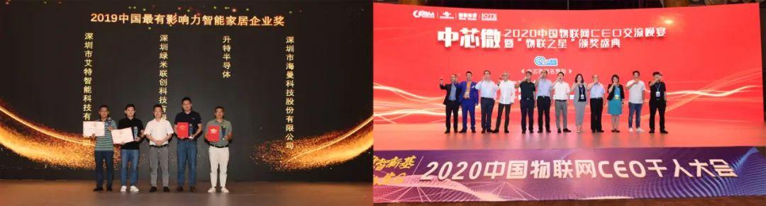 IOTE 2020 第十四届国际物联网展·深圳站圆满落幕!