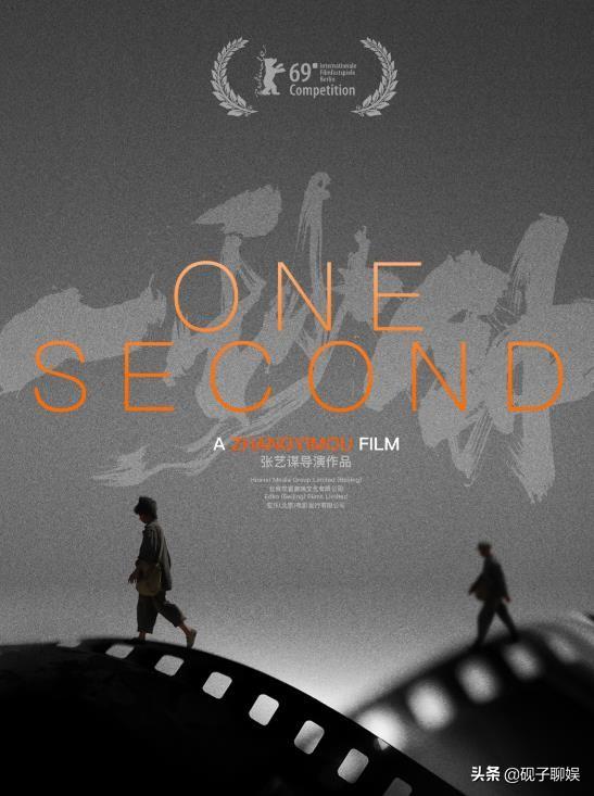 资深导演张艺谋有新作品,它入围柏林国际电影节,讲述神秘的故事