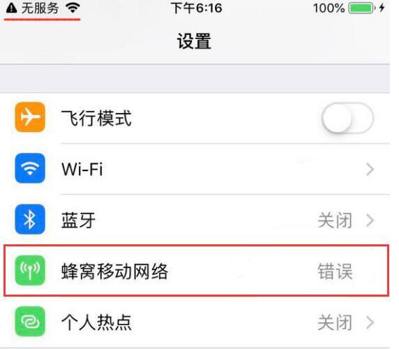 iPhone 无服务,提示蜂窝移动更新失败或错误怎么办?