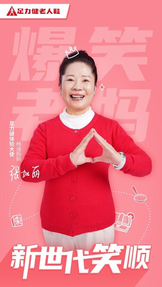 """足力健老人鞋×杨迪母子,为""""新世代笑顺""""代言"""