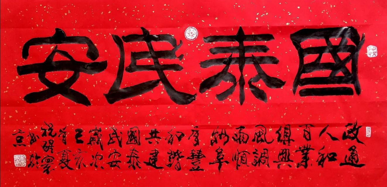 电影《彩云深处》全国上映,郭凯敏收藏祝醒寰先生墨宝