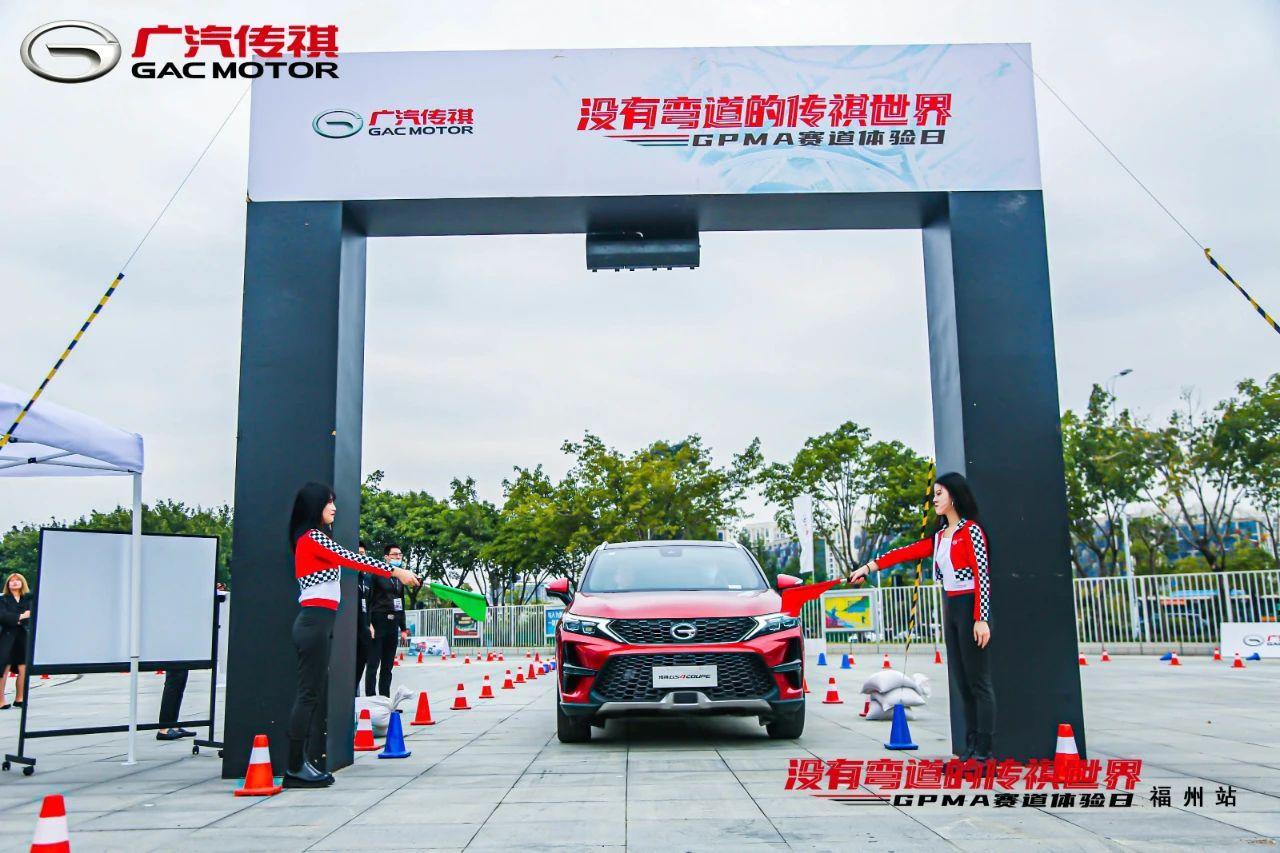 没有弯道的传祺世界GPMA赛道体验日福建站燃擎开赛