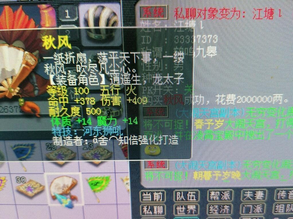 夢幻西游:游戲內結婚17年的夢幻角色,在游戲內已經生活了828年