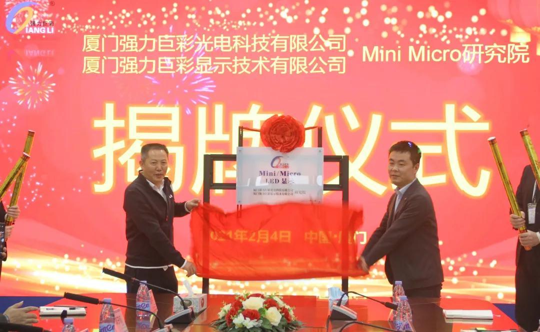 www.28111.comMini&Micro LED显示研究院揭牌成立