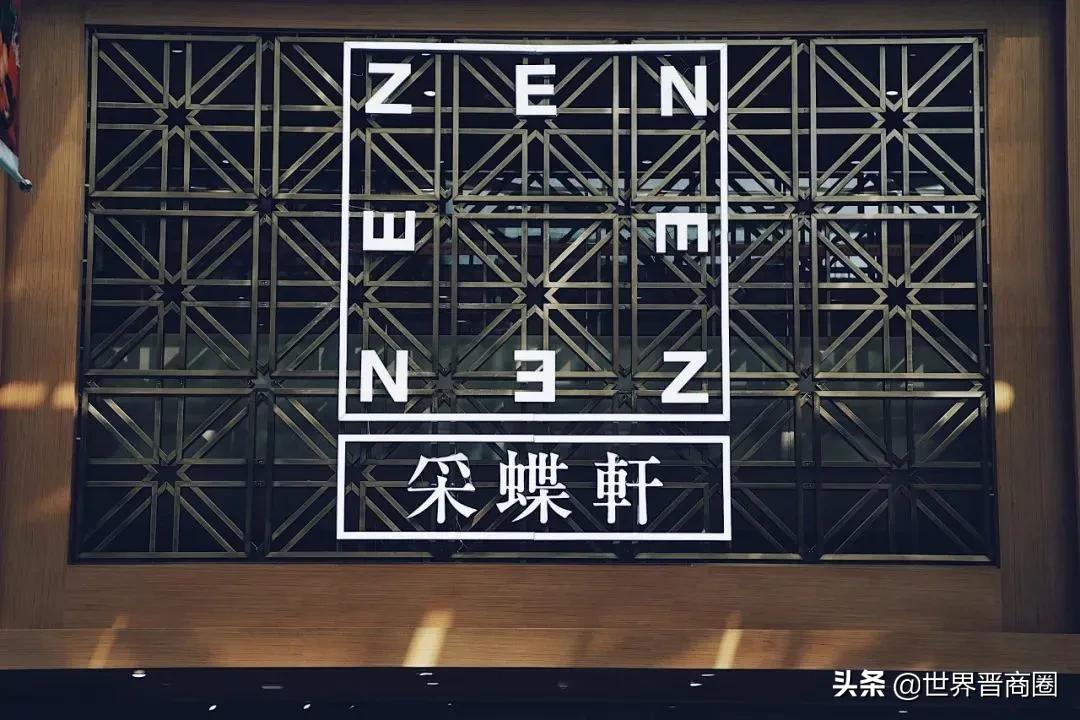你经常吃的采蝶轩、浮茸酒店、香港大排挡被太原官方通报..