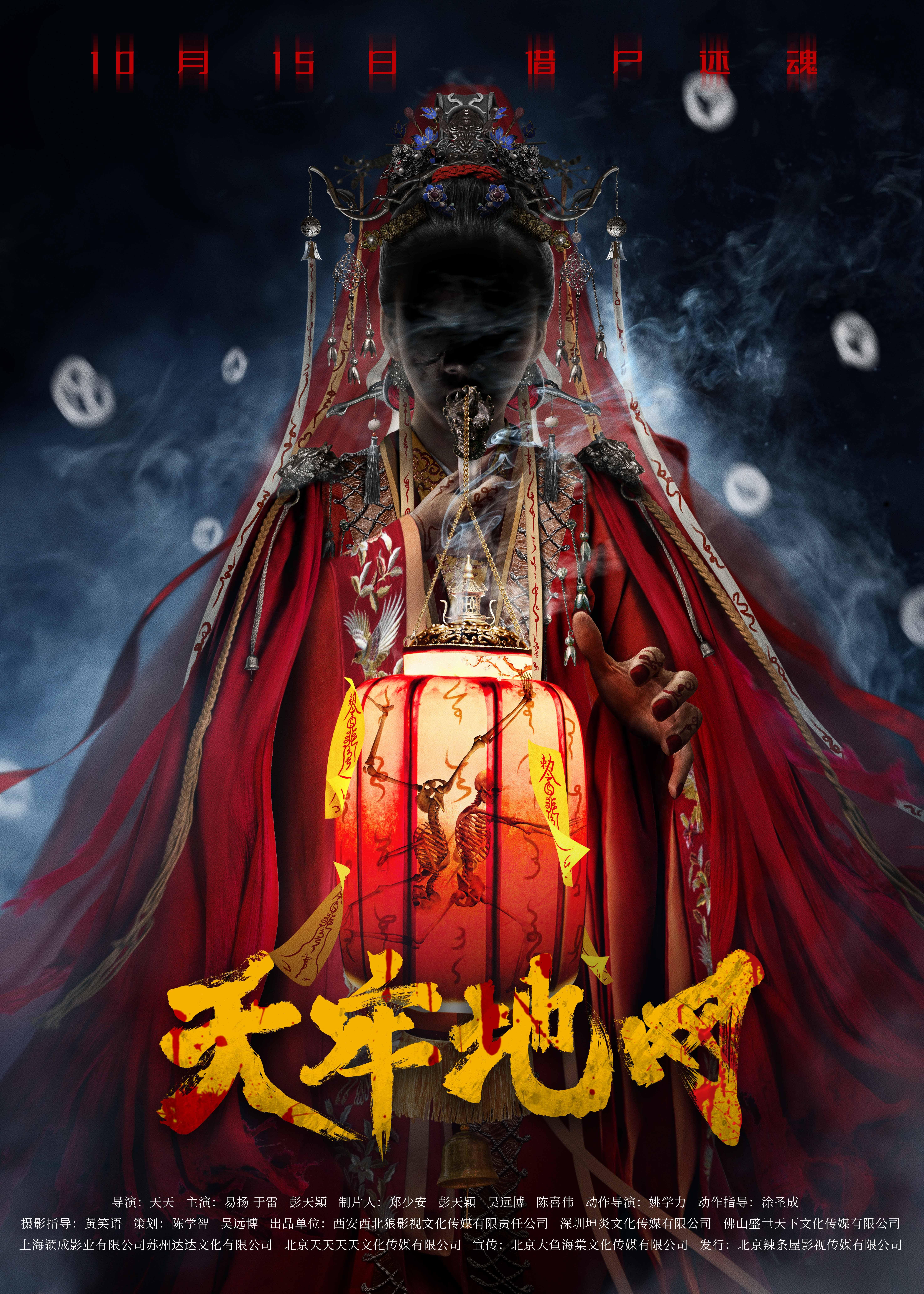 电影《天牢地网》发布终极预告 红衣诡影借尸还魂