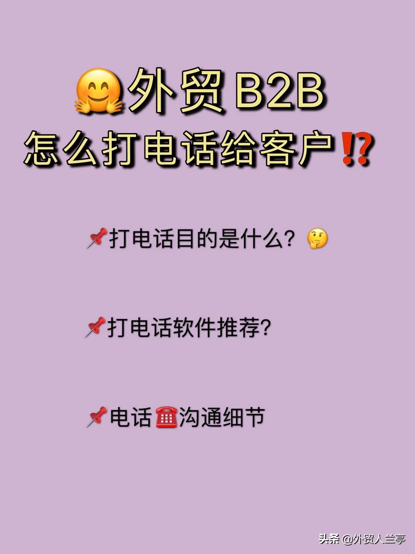 外贸coldcall沟通话术:B2B怎么打电话给客户