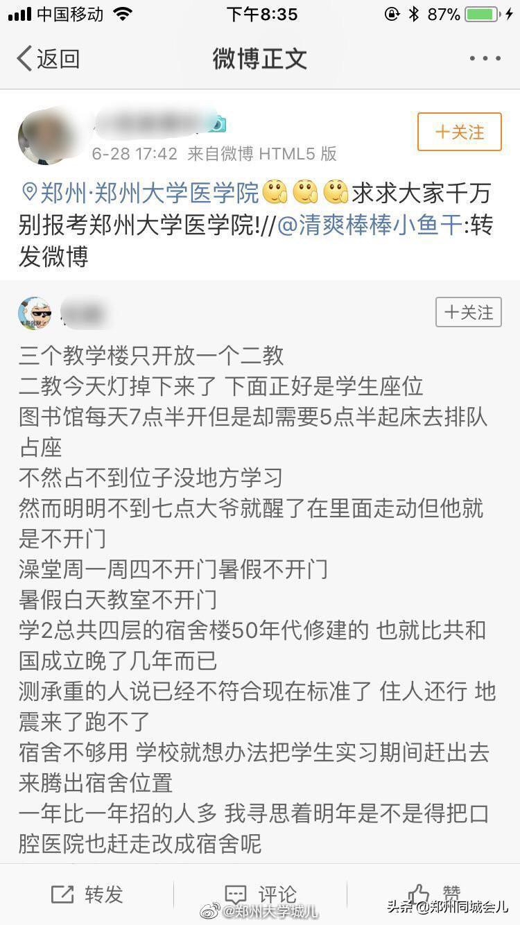 郑州大学医学院暴露出来的问题,第一次见郑大学生这么发自肺腑的吐槽