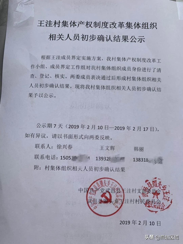 河北衡水:离婚女子户口在村却无村民权利 支书称其早晚还得嫁出去
