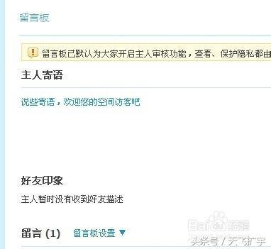 QQ上发过的说说能不能隐藏