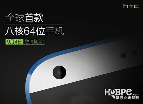 全球首款64位八核手机 HTC Desire 820今日发布