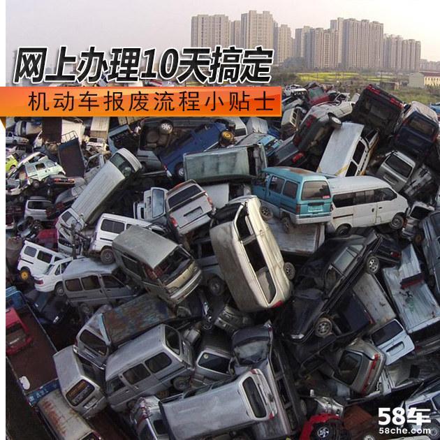 报废车辆流程(车辆报废能给多少钱)