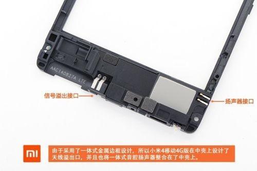 小米4移动4G版拆解图鉴:与联通版有何区别?