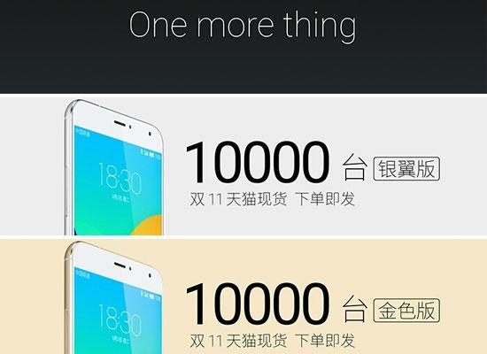 魅族承诺:双11提供10万台MX4现货卖