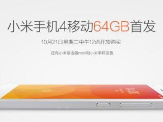 小米官网今天开售 小米4挪动64GB版先发