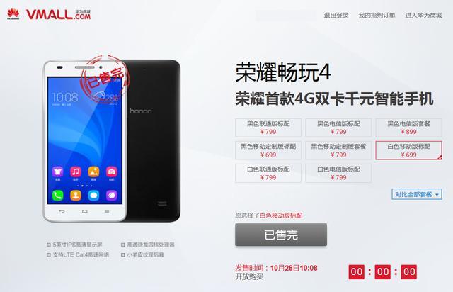 荣耀畅玩4乳白色版第一轮限时抢购 网民反应热情