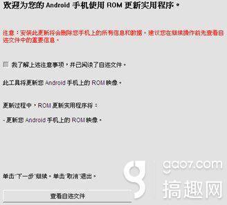 htc one 802d线刷官方ruu的教程
