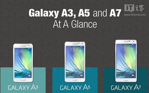 官方网信息内容三星A7/A5/A3有什么不同点