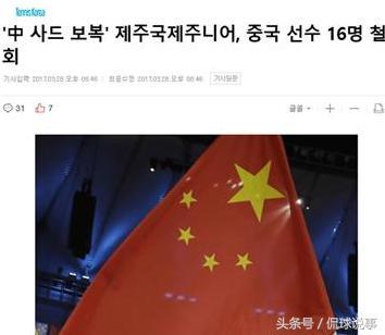 31日体育热点:梦想成真!中国躺进世界杯,为了国足世界足联也是费尽心思