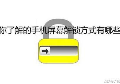 lumia950xl虹膜解锁怎么设置