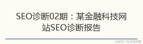 SEO诊断02期:某金融科技网站SEO诊断报告