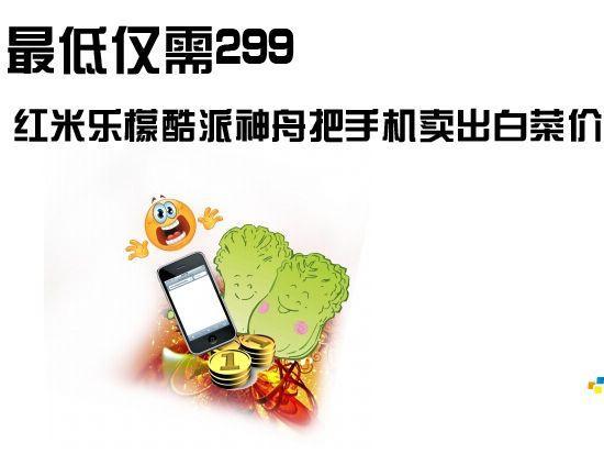 最低仅需299 红米乐檬酷派神舟把手机卖出白菜价