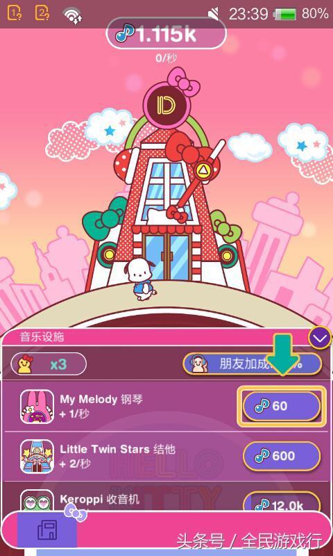 「每日一萌游」Hello Kitty 音乐派对 可爱又趣致