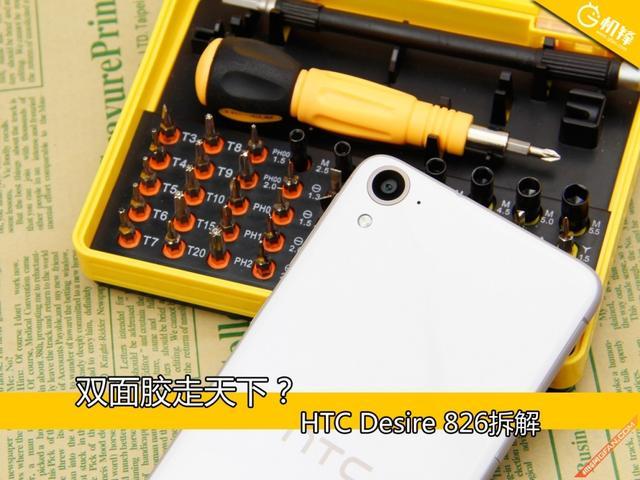 泡沫双面胶走天地? HTC Desire 826拆机图解