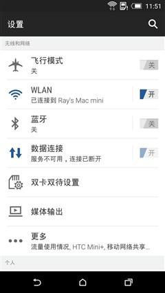 时尚新选择 HTC Desire 826双网版评测