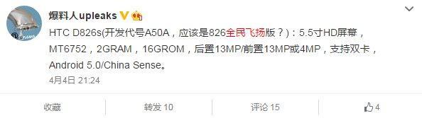 配用China Sense,HTC D826s全员飞舞版曝出