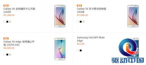 今日开启预约售价5088元起 三星S6/S6 edge终于来了