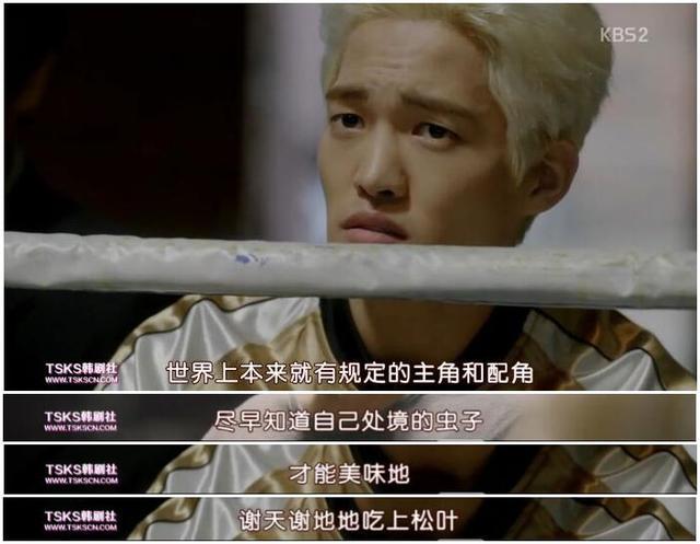 豆瓣评分最高的韩剧《三流之路》,扎心了