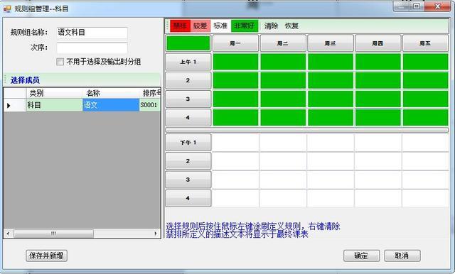 小学免费排课软件_小学排课软件