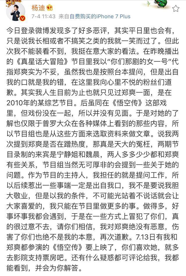 """杨迪向郑爽粉丝道歉:我不该用""""放飞自我的女一""""代替郑爽,获吴莫愁力挺"""