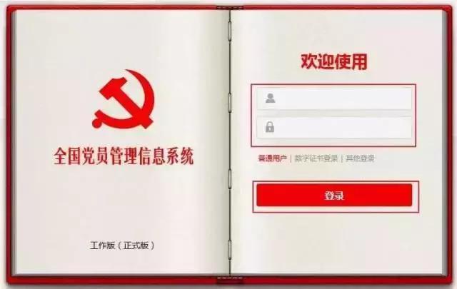 党员信息查询系统(党员身份查询系统)