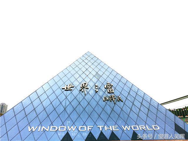 快乐的深圳世界之窗之旅作文500字第3篇图片