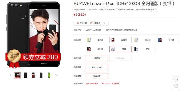 华为nova 2 Plus魔镜版售价公布:3099元!阻击小米6