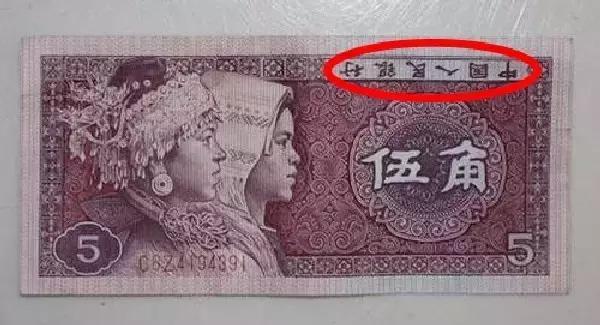 四版壹角票面大小五处错印,7张连号错版币值多少钱?