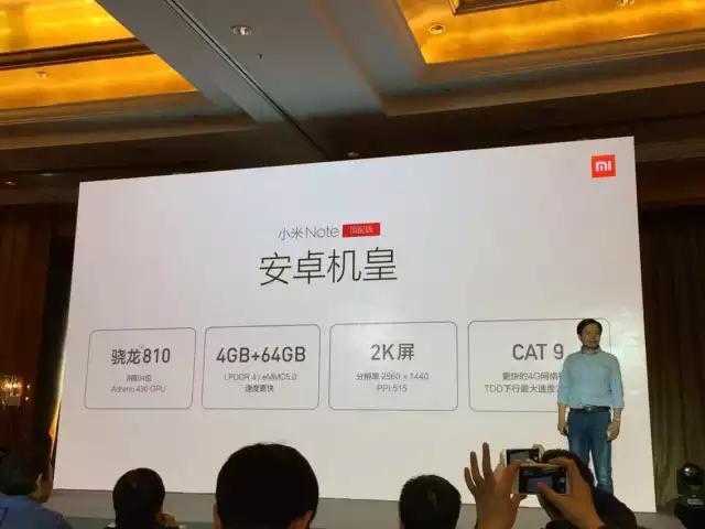 小米Note顶配版2999元开卖 发热不超37度
