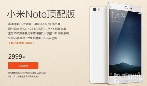 2999元/安卓机皇 小米Note顶配版明首销