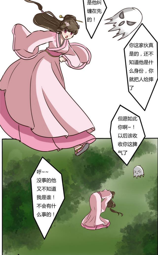 通灵妃——第二弹