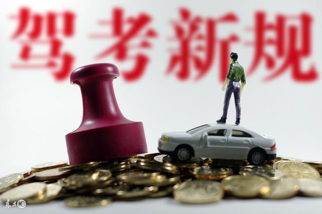 驾照新规1月1号起实施,对此你怎么看?又变难了吗?