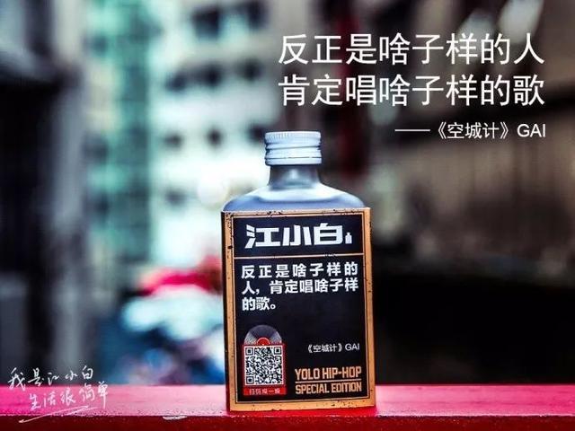 火爆全网的江小白神文案到底是如何诞生的?「表达瓶」