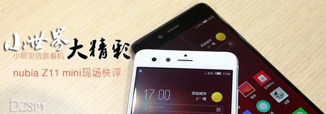 """""""小世界 大精彩"""" nubia Z11 mini现场快评"""